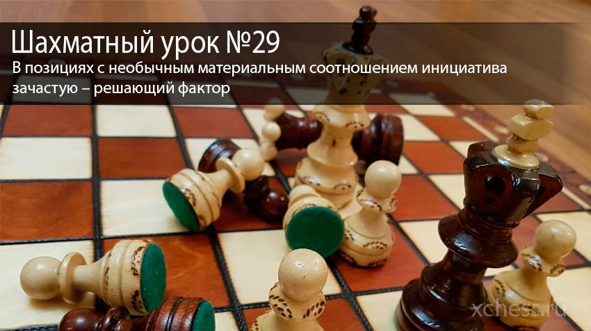 Шахматный урок №29