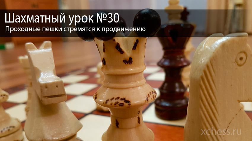 Шахматный урок №30