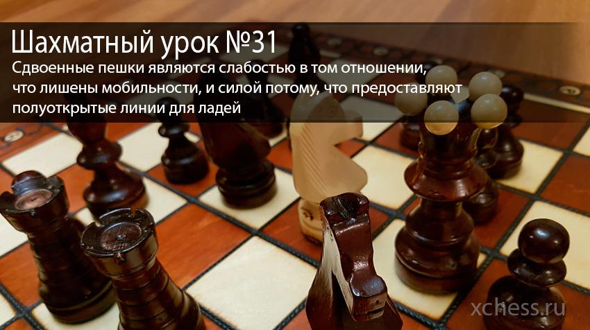 Шахматный урок №31