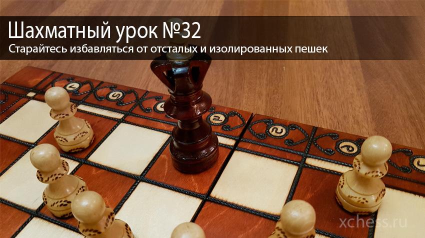 Шахматный урок №32