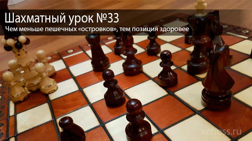 Шахматный урок №33