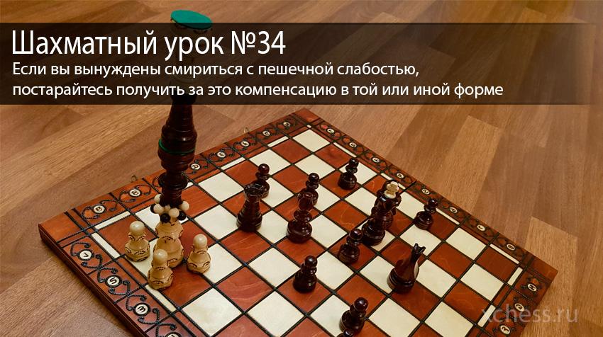 Шахматный урок №34