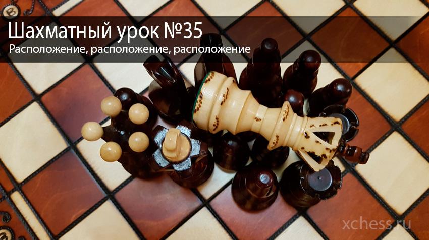 Шахматный урок №35