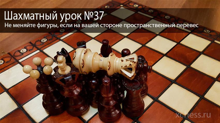 Шахматный урок №37