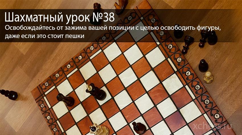 Шахматный урок №38