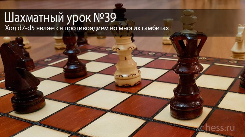 Шахматный урок №39