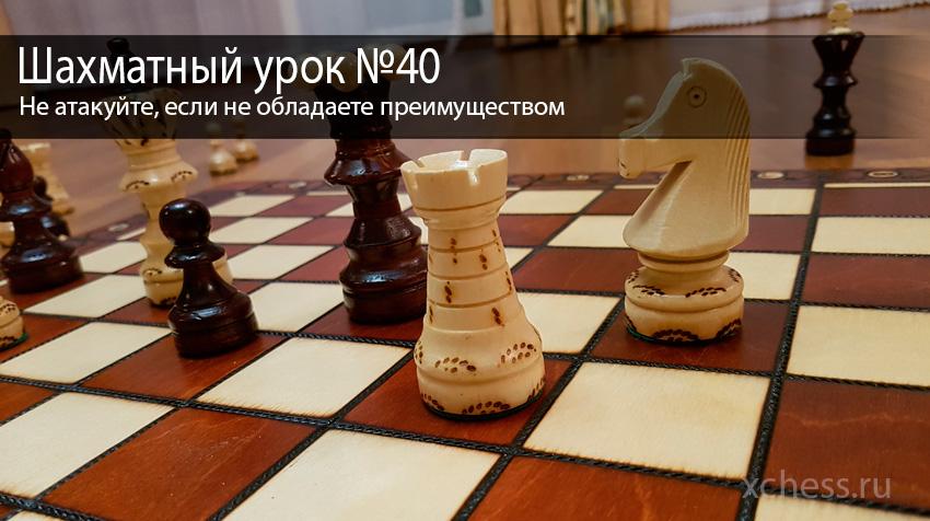 Шахматный урок №40