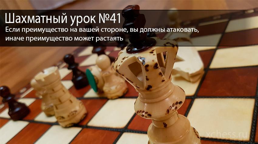 Шахматный урок №41