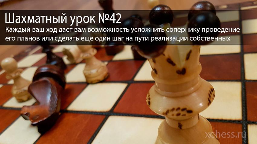 Шахматный урок №42