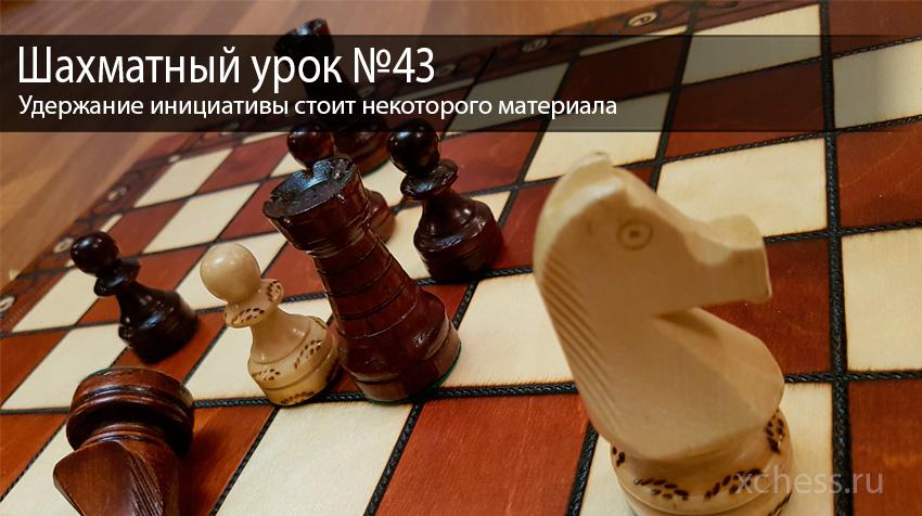 Шахматный урок №43