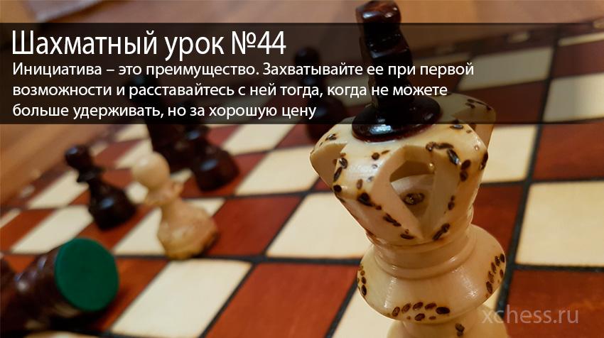 Шахматный урок №44