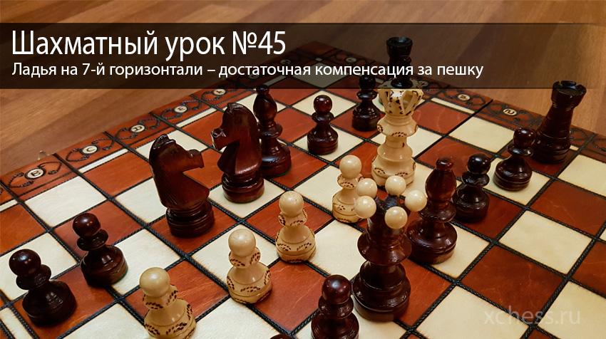 Шахматный урок №45