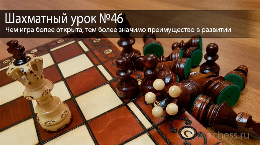 Шахматный урок №46