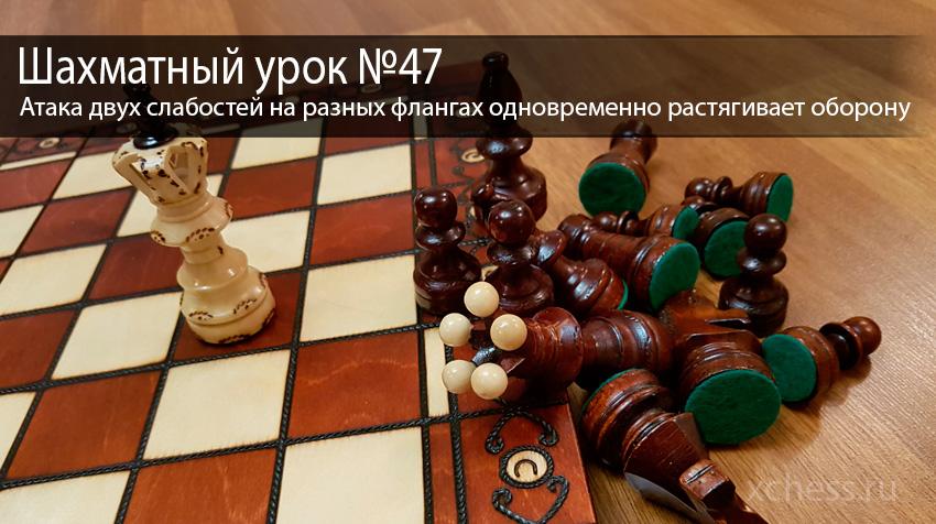 Шахматный урок №47
