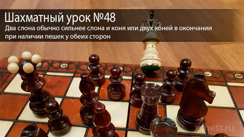 Шахматный урок №48