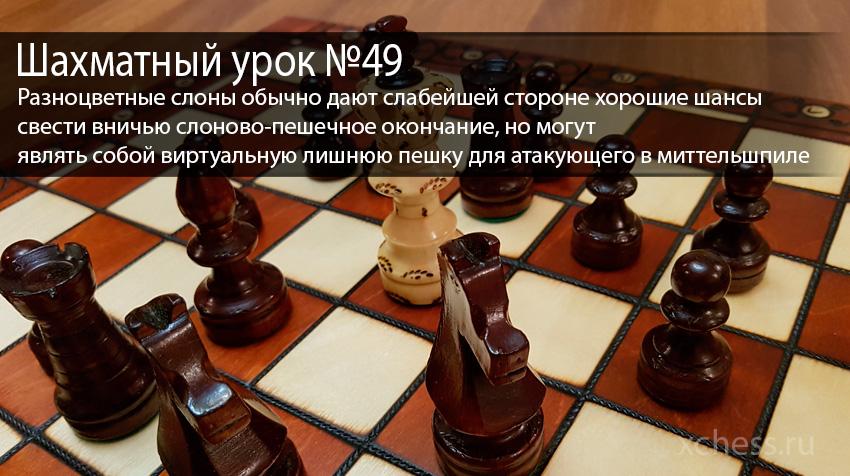 Шахматный урок №49