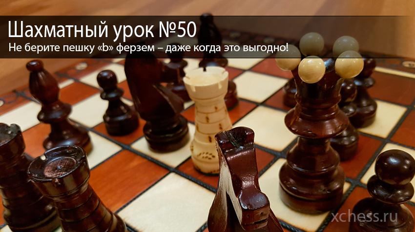 Шахматный урок №50