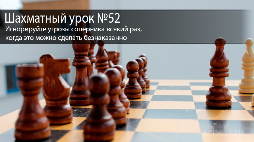 Шахматный урок №51