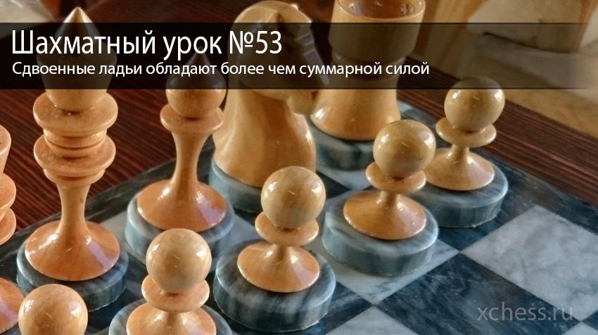 Шахматный урок №53