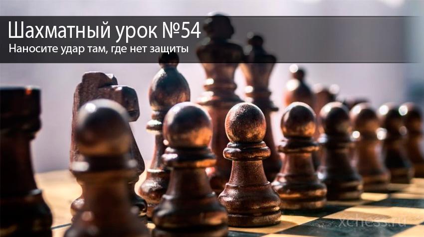 Шахматный урок №54