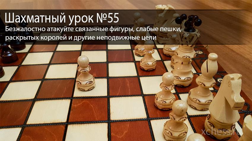Шахматный урок №55