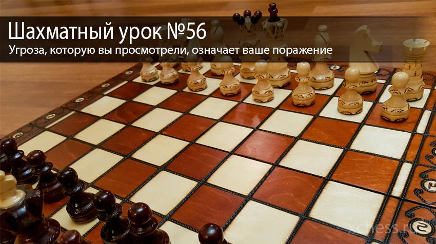 Шахматный урок №56
