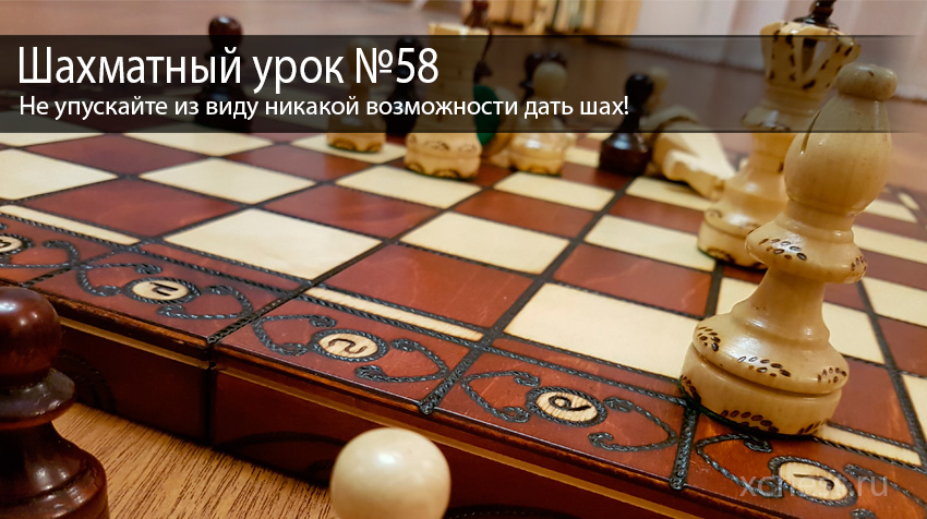 Шахматный урок №58