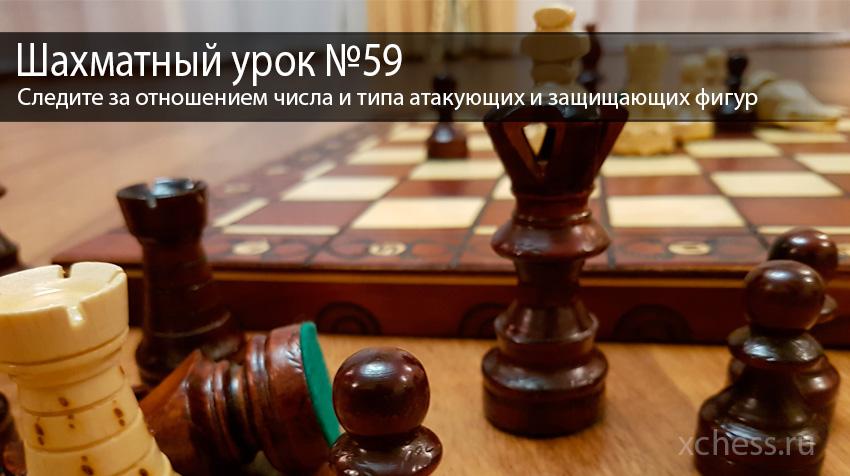 Шахматный урок №59