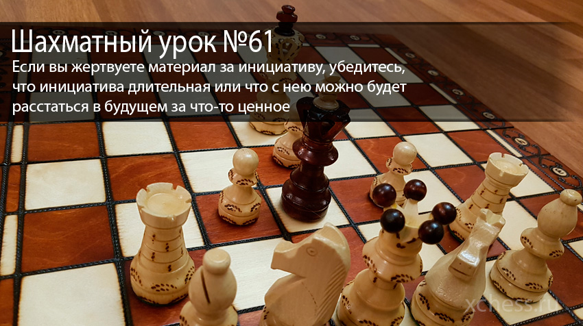 Шахматный урок №61