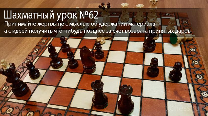 Шахматный урок №62