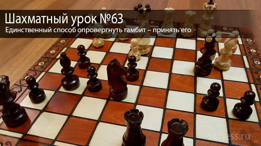 Шахматный урок №63
