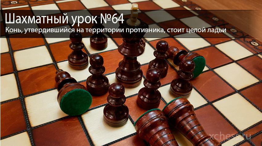 Шахматный урок №64