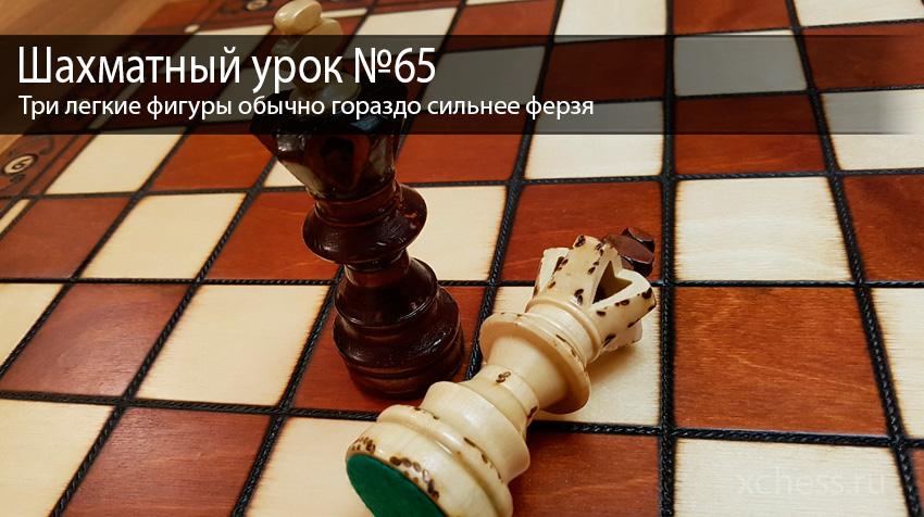 Шахматный урок №65