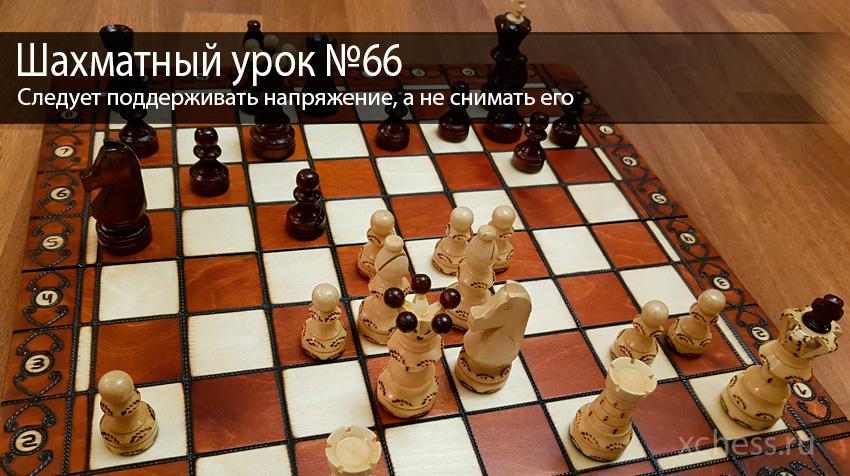 Шахматный урок №66