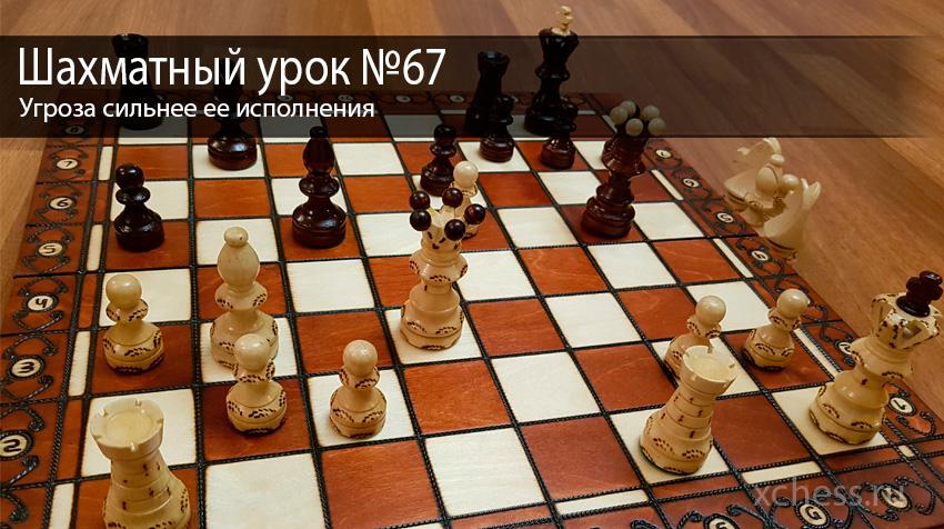 Шахматный урок №67