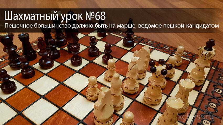 Шахматный урок №68