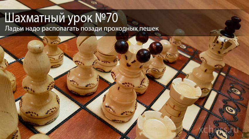Шахматный урок №70