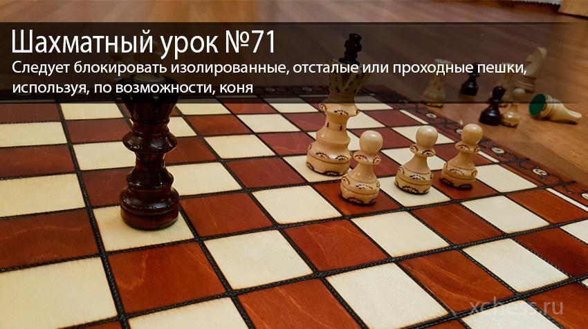 Шахматный урок №71