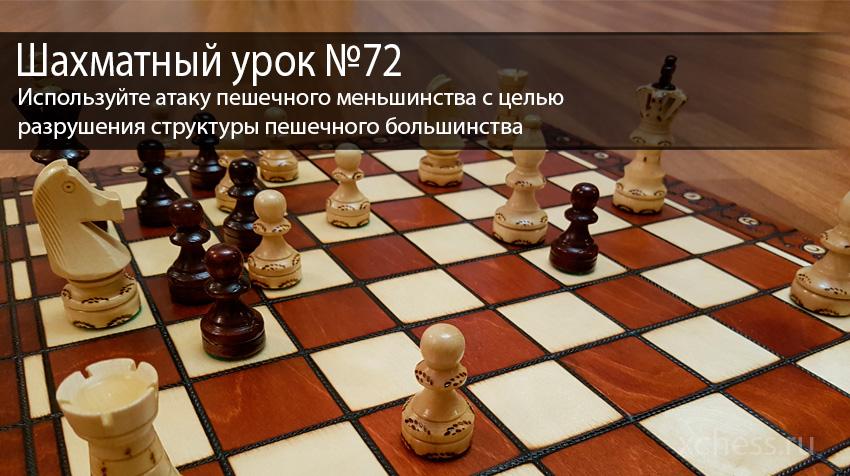 Шахматный урок №72