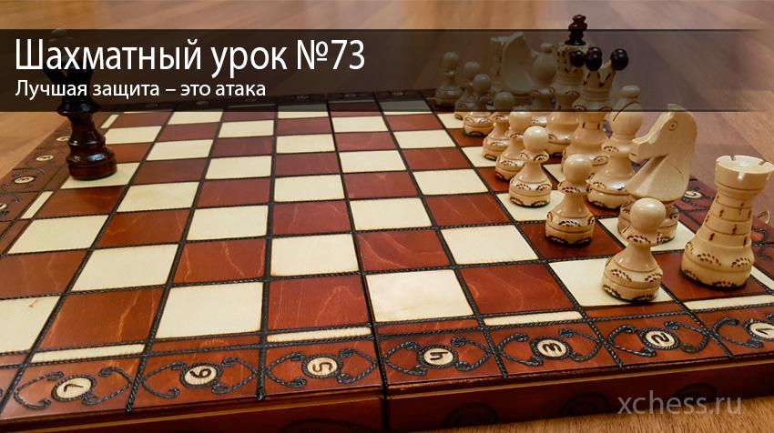 Шахматный урок №73