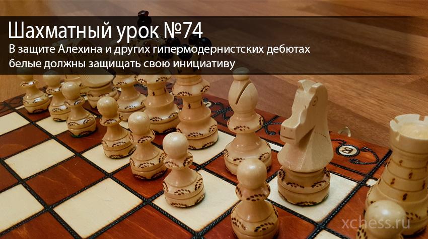 Шахматный урок №74