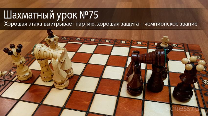 Шахматный урок №75